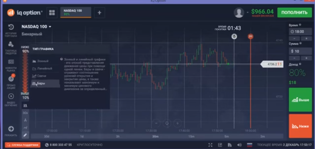 скачать iq option программу