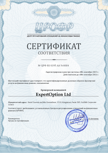 Лицензия ExpertOption